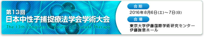 1st Academic meeting for Taiwan's Society of Neutron Capture Therapy