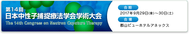 The 14th Congress on Neutron Caputure Therapy